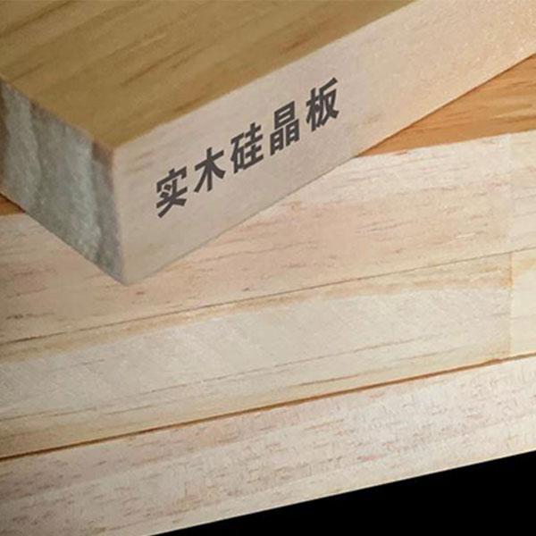 实木硅晶板