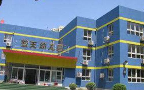 蓝天幼儿园